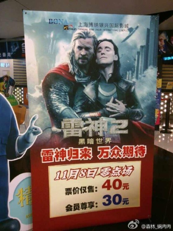 thor-homoerotic-poster